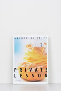 DVD「PRIVATE LESSON1」